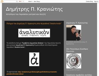 5061d32602890b58e902d7da30b0a224a49ccc4f.jpg?uri=dkraniotis.blogspot
