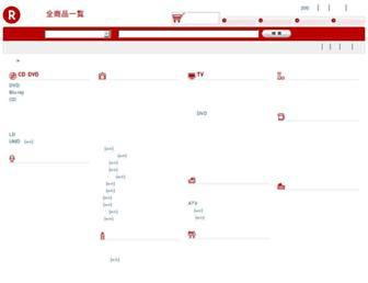 search.rakuten.co.jp screenshot