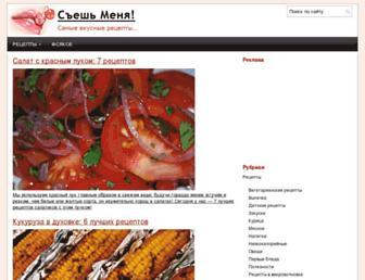 Main page screenshot of eat-me.ru