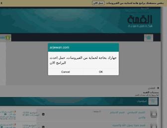 forum.al-qma.com screenshot