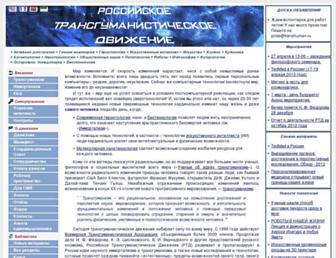 51918e11f8238bf4169203b122299423b48fe4ca.jpg?uri=transhumanism-russia