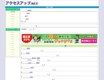 Main page screenshot of accessup.net