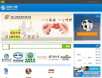 Main page screenshot of szrc.cn