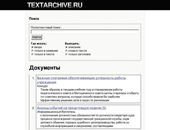 textarchive.ru screenshot