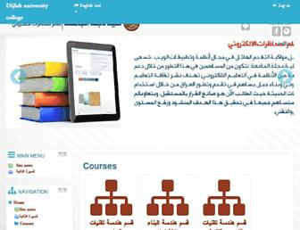 lms.duc.edu.iq screenshot