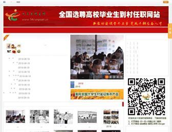 Main page screenshot of 54cunguan.cn