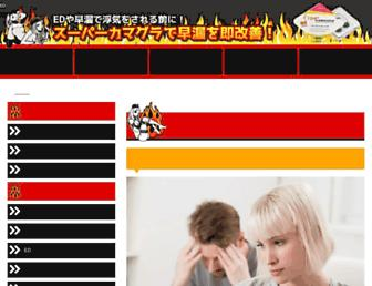 Main page screenshot of sillasbebe.net