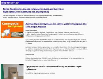 Main page screenshot of telepassport.gr