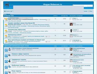 Main page screenshot of forum.webecom.ru
