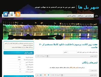 iran14.blog.ir screenshot