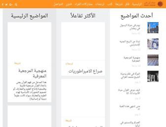Main page screenshot of islamonline.net