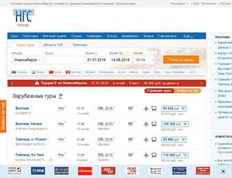 Main page screenshot of turizm.ngs.ru