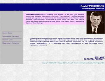 546a51f3bbdbcb453b5db77f1bb5451b3d5d7d0d.jpg?uri=david-wilkerson