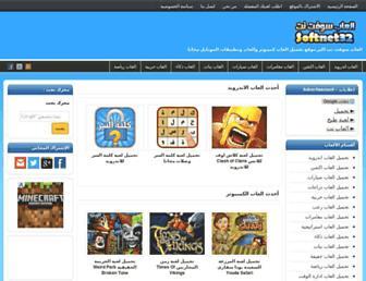 Thumbshot of Softnet32.com