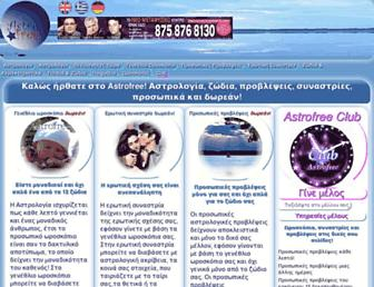 Main page screenshot of astrofree.gr