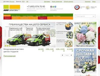 Main page screenshot of sendflowers.ru