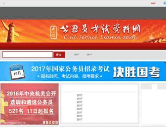 Main page screenshot of gjgwy.net