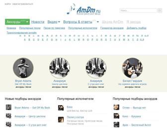 Thumbshot of Amdm.ru