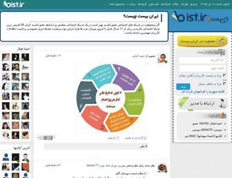 Thumbshot of Iran20.com