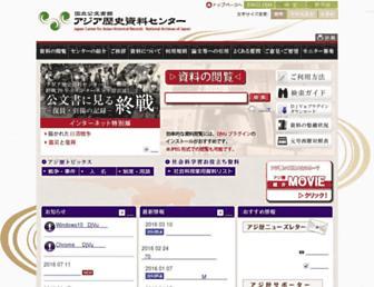 jacar.go.jp screenshot