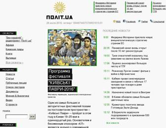 Main page screenshot of polit.ua