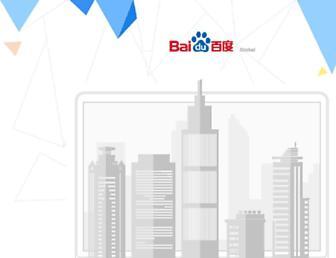 global.baidu.com screenshot