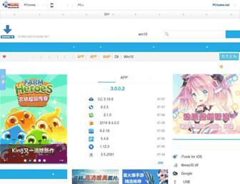 download.pchome.net screenshot