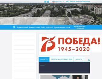 Thumbshot of Kuzmolovskoegp.ru