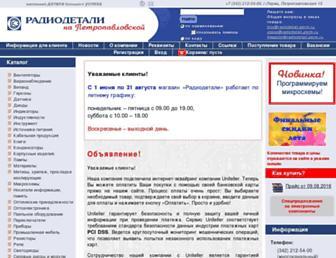 radiodetali.perm.ru screenshot