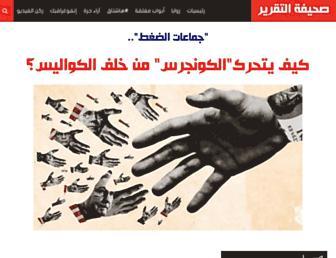 Thumbshot of Akhbarmasryah.com