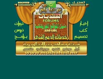 mushahed.net screenshot