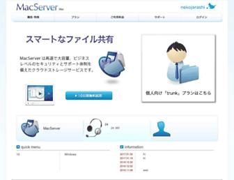 Main page screenshot of macserver.jp