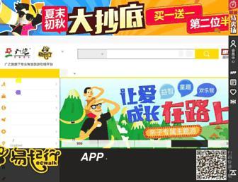 Main page screenshot of gzl.com.cn