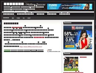 hotlinesoccer.com screenshot