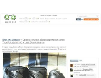 bikepost.ru screenshot
