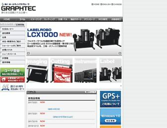 graphtec.co.jp screenshot