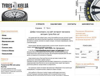 57b127325d6439d16a08fc27d5dcac8b73cc3954.jpg?uri=tyres.kiev