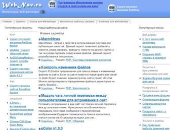 Fullscreen thumbnail of webnav.ru