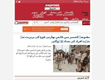Thumbshot of Expressnews.tv