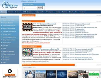 Main page screenshot of vega-int.ru