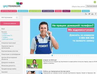 5817044701bf20054a9e4881cfddc19b6495633d.jpg?uri=ukrtelecom