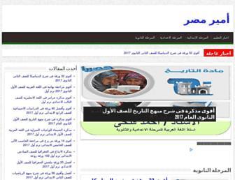 Thumbshot of Amirmasr.com