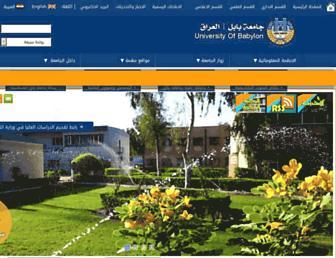 uobabylon.edu.iq screenshot