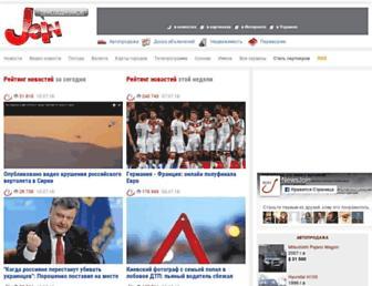 Main page screenshot of join.ua