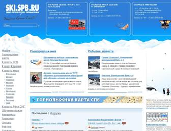 59004a2fbb29ff23cb205cf5b6efc4e55edeb384.jpg?uri=ski.spb
