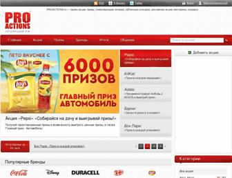 Main page screenshot of proactions.ru
