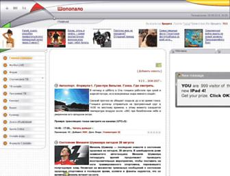 Main page screenshot of nosivka.at.ua