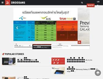 droidsans.com screenshot