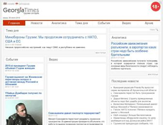 Main page screenshot of georgiatimes.info