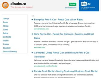 Main page screenshot of allsubs.ru